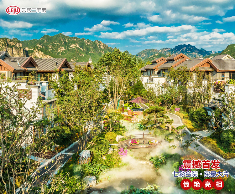 Opravdový trhák Qicai Courtyard v jihozápadním Pekingu