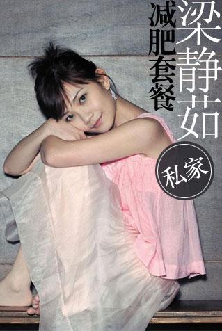 Soukromý balíček na hubnutí od Liang Jingru 5
